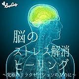 脳のストレス解消ヒーリング 〜究極のリラクゼーションのために〜