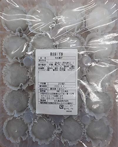 冷凍 和菓子 国産 黒胡麻 くず餅 ( ミニ ) 20個 ( 個約20g )×28P かわいい 葛饅頭 業務用