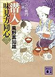 潜入 味見方同心(三) 五右衛門の鍋 (講談社文庫)