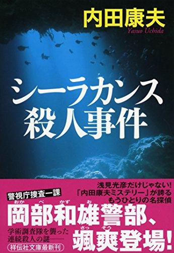 シーラカンス殺人事件 (祥伝社文庫)