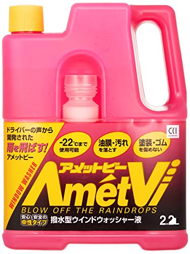 シーシーアイ(CCI)アメットビー撥水型ウインドウォッシャー液2.2LG-49