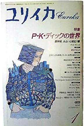 ユリイカ 1991年 1月特集 ※P・K・ディックの世界 神秘、あるいは錯乱? ■もうひとつの「ブレードランナー」/秋山英時■ディックが生きた六〇年代/小川隆■P・K・ディックの生涯/星倉憂愁