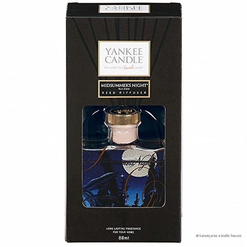 定数神秘アボートカメヤマキャンドル( kameyama candle ) YANKEE CANDLE リードディフューザー 「 ミッドサマーズナイト 」