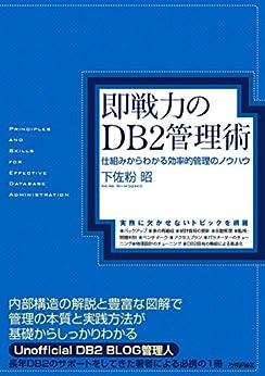 [下佐粉 昭]の即戦力のDB2管理術~仕組みからわかる効率的管理のノウハウ