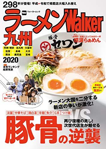 ラーメンWalker九州2020 ラーメンWalker2020 (ウォーカームック)