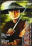 鬼平犯科帳 第3シリーズ《第9・10話収録》[DVD]