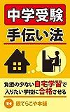 中学受験手伝い法: (負担の少ない自宅学習で入りたい学校に合格させる)