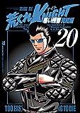 荒くれKNIGHT 黒い残響完結編 20 (ヤングチャンピオン・コミックス)