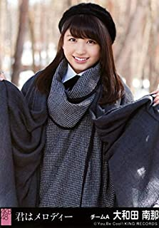 AKB48 公式生写真 君はメロディー 劇場盤 混ざり合うもの Ver. 【大和田南那】