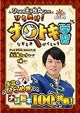 ひらめき王子松丸くんの ひらめけ! ナゾトキ学習 (ShoPro Books)