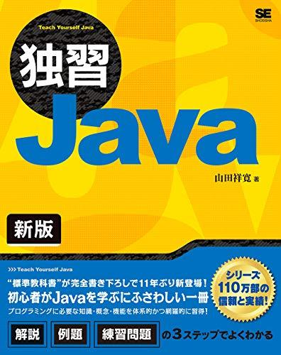 独習Java 新版