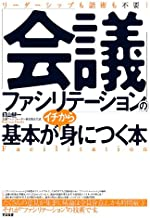 表紙: 「会議ファシリテーション」の基本がイチから身につく本 【イチから身につく本】 | 釘山 健一