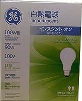 GE 【お買い得品 2個パック】白熱電球 100V 100W形 E26口金 LW100V90WGE2PK