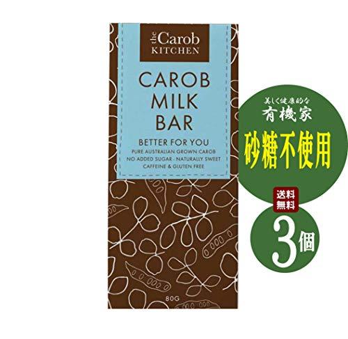 キャロブ ミルクバー 80g×3個★ 送料無料 コンパクト ★ キャロブは乾燥のため、収穫の後6ヶ月間放置され、種を取り出し、サヤだけが使用されます。砂糖不使用なので、お子様にも安心。キャロブとミルクがまろやかに溶け出します。