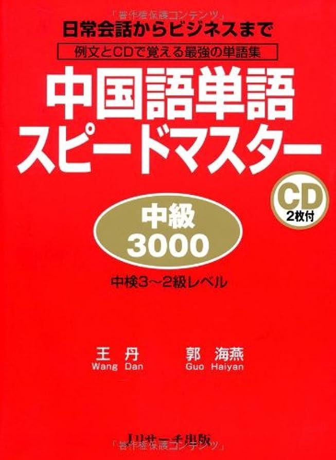 広告主送信する興奮する中国語単語スピードマスター 中級3000