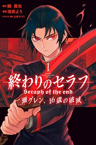 終わりのセラフ 一瀬グレン、16歳の破滅(1) (月刊少年マガジンコミックス)