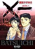X一愛を探して(12) (ビッグコミックス)
