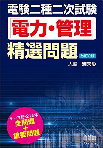 電験二種二次試験「電力・管理」精選問題(改訂2版)