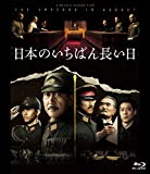 日本のいちばん長い日 [Blu-ray] image