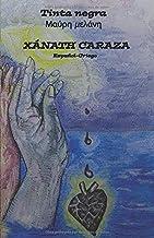 Tinta Negra Μαύρη μελάνη (Spanish Edition)
