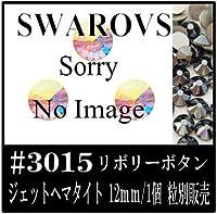 〈UVクラフトレジン〉 SWAROVSKI #3015 リボリーボタン ジェットヘマタイト12mm/1個 Buttona 粒別