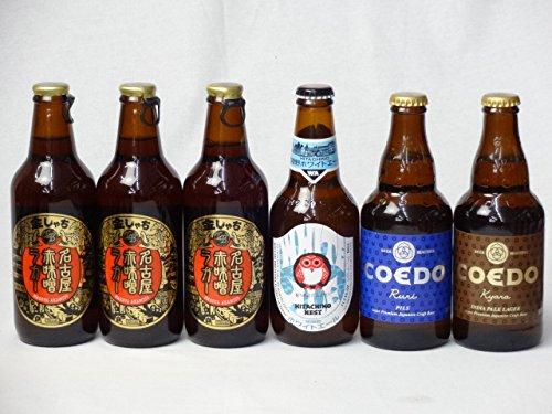 クラフトビールパーティ6本セット 名古屋赤味噌ラガー330ml×3本 常陸野ネストホワイトエール330ml コエドKyara333ml コエドRuri333ml