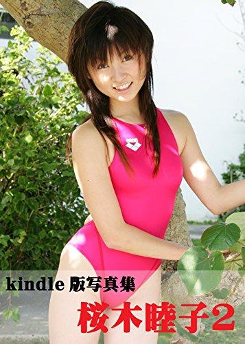 桜木睦子 Amazon.co.jp: 桜木睦子2 eBook: デジタル出版: Kindleストア
