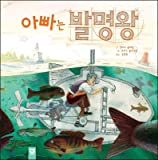 Dad is the inventor (Korean Edition)