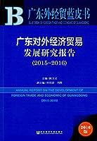 广东外经贸蓝皮书:广东对外经济贸易发展研究报告(2015~2016)