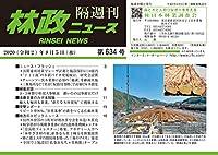 「林政ニュース」第634号