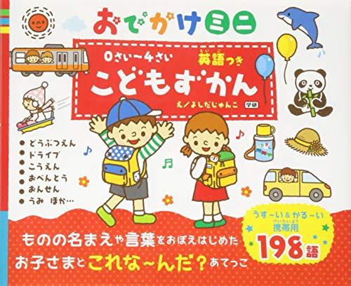 0さい~4さい こどもずかん 英語つき おでかけミニ (学研こどもずかん) 幼児向け  知育玩具