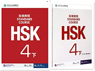 SHK Standard Course 4b SET - Textbook +Workbook (Chinese and English Edition)