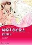 純粋すぎる愛人 4姉妹の華燭の典 (ハーレクインコミックス)