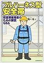 フルハーネス型安全帯―安全帯使用者のための解説Q&A―