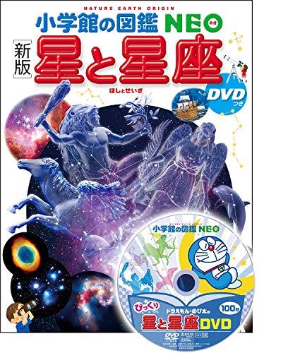 小学館『小学館の図鑑NEO [新版] 星と星座 DVDつき』