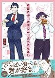 峰岸さんは大津くんに食べさせたい (アクションコミックス)