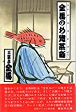 金馬のお惣菜噺(おかずばなし)