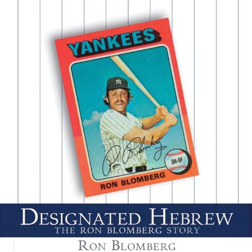 Designated Hebrew audiobook cover art