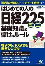 表紙: はじめての人の日経225ミニ 基礎知識&儲けのルール | 空 隼人