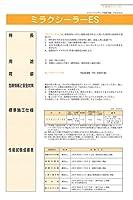 エスケー化研 ミラクシーラーES 15kg