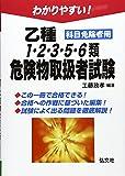 わかりやすい! 乙種1・2・3・5・6類危険物取扱者試験 (国家・資格シリーズ104)
