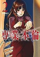 専業不倫~堕ちていく主夫と主婦~ コミック 1-2巻セット [コミック] 甘詰留太