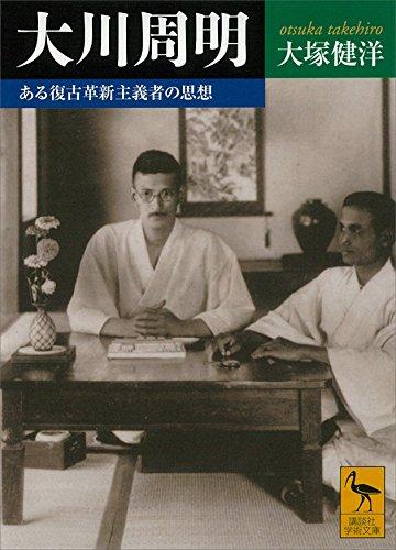 大川周明 ある復古革新主義者の思想 (講談社学術文庫)