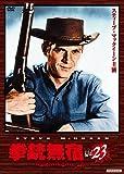 拳銃無宿 Vol.23[DVD]