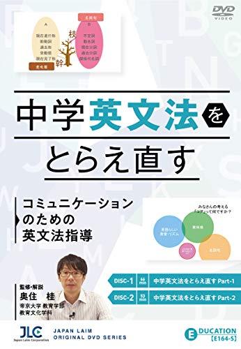 中学英文法をとらえ直す~コミュニケーションのための英文法指導~[英語 E164-S DVD2枚組]