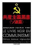 共産主義黒書〈ソ連篇〉 (ちくま学芸文庫)