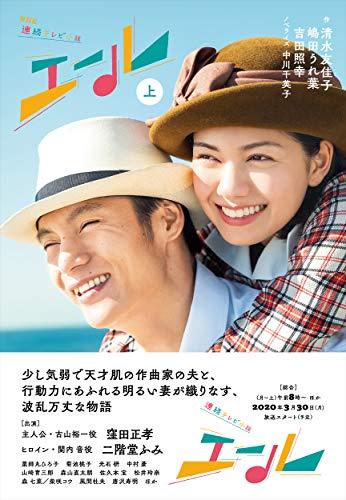 NHK連続テレビ小説 エール 上 - 千英子, 中川, 友佳子, 清水, うれ葉, 嶋田, 照幸, 吉田