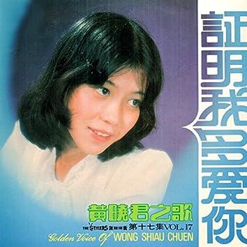 黃曉君之歌, Vol. 17: 證明我多愛你 (feat. The Stylers) [修復版]