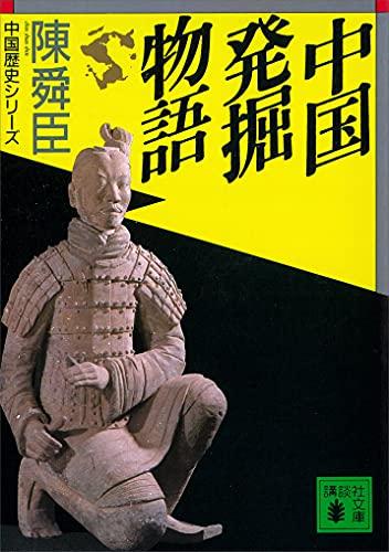 中国発掘物語 (講談社文庫)