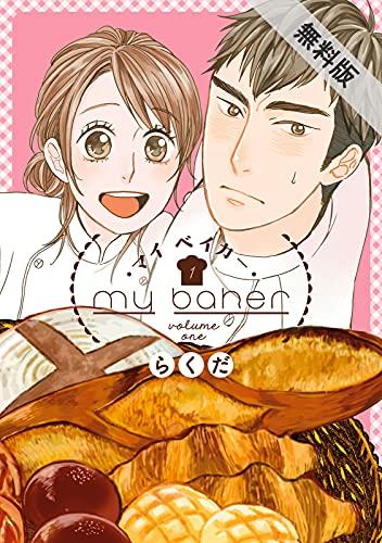マイ ベイカー(1)【期間限定 無料お試し版】 (ジーンLINEコミックス)
